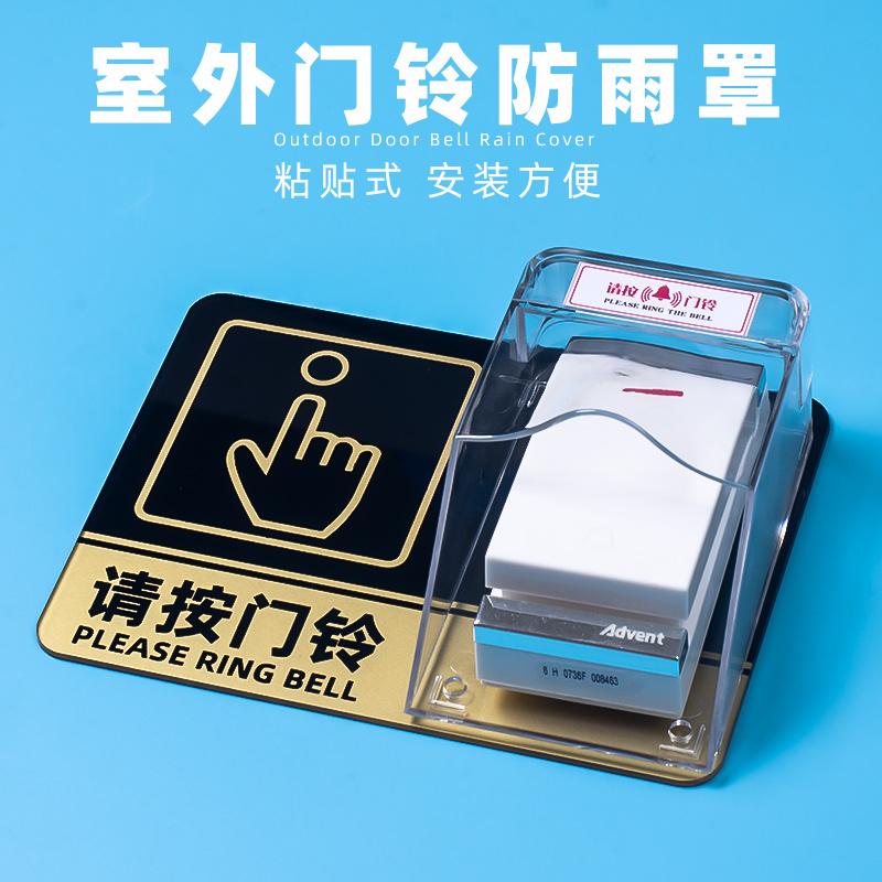 无线门铃防雨罩开关户外防水罩透明室外门禁防水盒按钮按铃防水盖