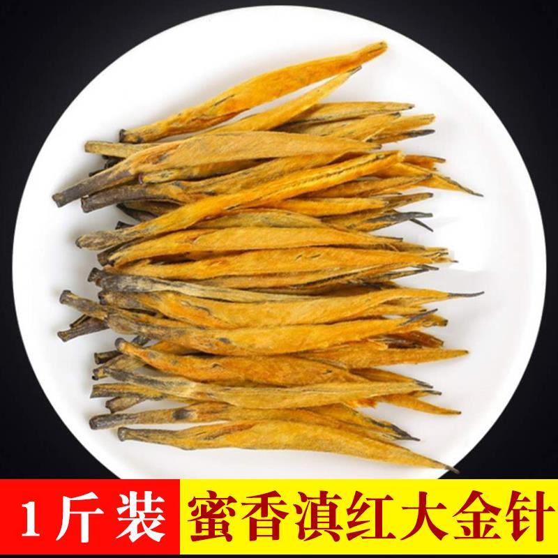 云南滇红古树红茶大金针2020新茶蜜香500克高档大金牙礼盒装茶叶