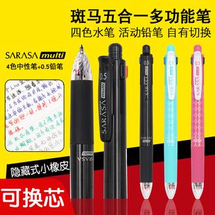 日本zebra斑马J4SA11多功能四色笔+自动铅笔0.5mm学生做笔记手帐多色中性笔三色五合一水笔红蓝黑旗舰店官网