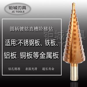 推荐钜城刃具镀钴不锈钢铁铜铝板专用阶梯多功能倒角器开扩孔宝塔