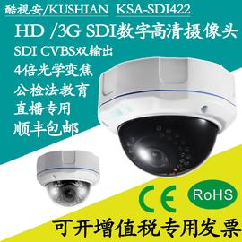 1080P SDI防爆半球高清数字摄像机2.8-12mm 4倍光学变焦SDI摄像头图片