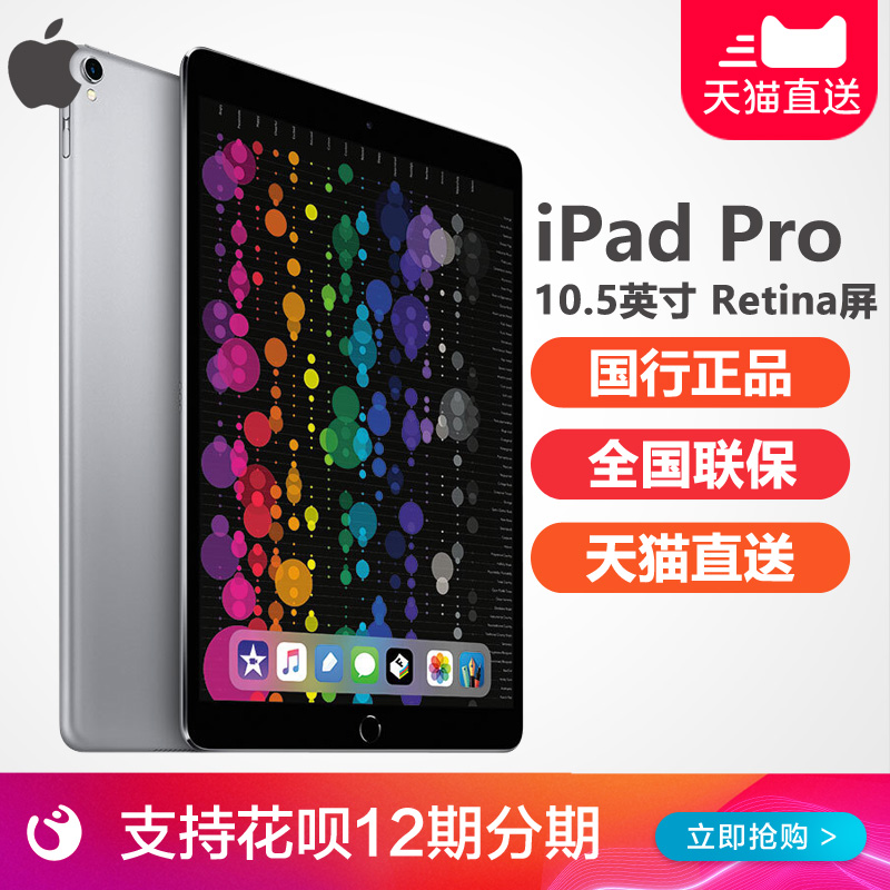 2017新款Apple/�O果 iPad Pro 10.5英寸 64G/256G 智能平板��X