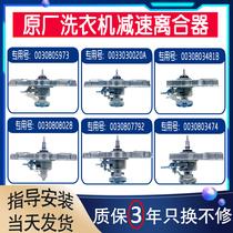 适用海尔洗衣机离合器总成全自动0030805973双动力减速器水封配件