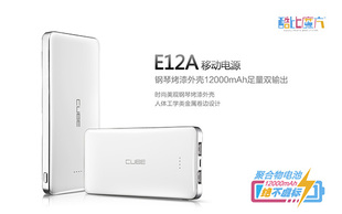 A sufficient amount of polymer battery 12000mAh Dual Output Mobile Power CUBE E12A 199 yuan