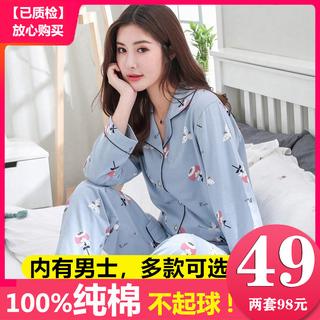 100%纯棉睡衣女士2021年新款夏季春秋全棉长袖开衫月子家居服套装