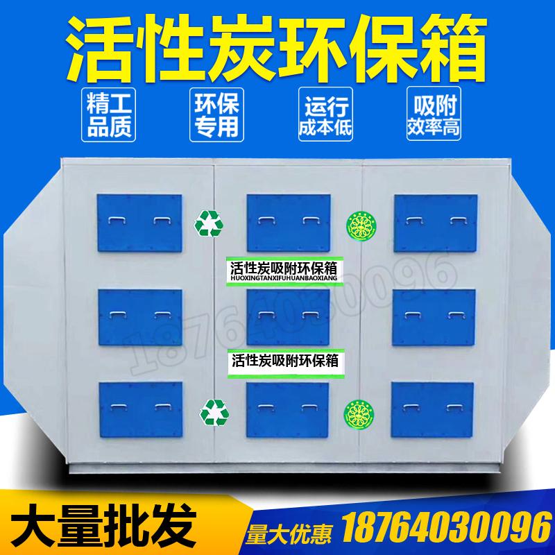 活性炭吸着箱環境保護箱工業浄化排ガス処理設備UV光分解光酸素活性炭一体機