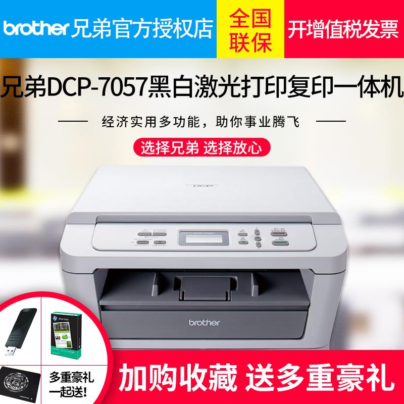 兄弟brother DCP-7057黑白激光打印复印一体机A4商用办公专业打印机一键身份证复印鼓粉分离耗材便宜