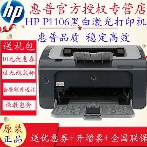 领15元券购买惠普hp laserjet pro p1106 a4打印机