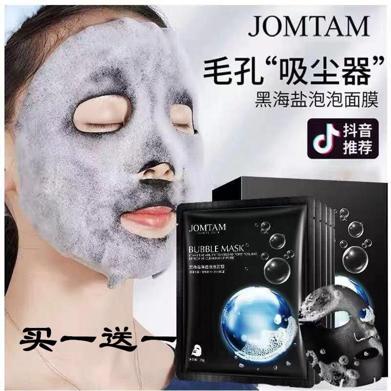 12月01日最新优惠泡泡深层清洁毛孔淡斑祛痘印面膜