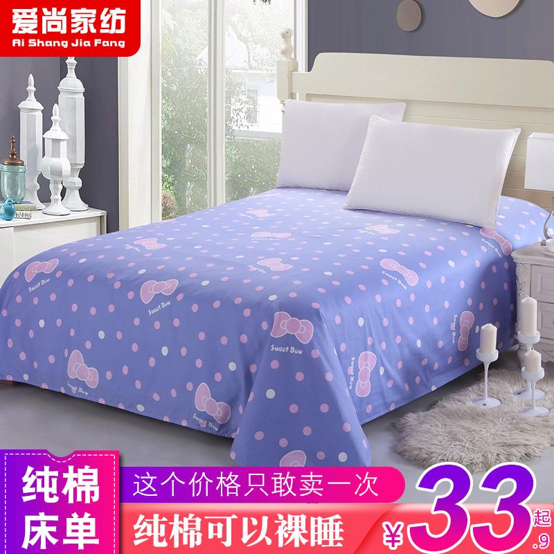 米少女心单人睡单裸睡全棉紫色1.5双人床1.8m纯棉布料床单单件