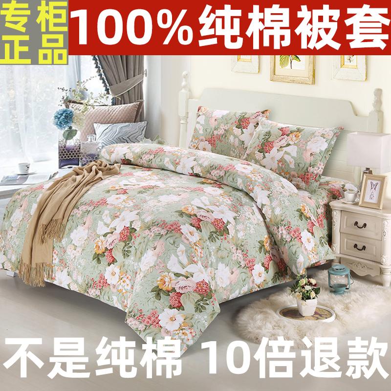 纯棉被套 单件双人秋冬季1.5米2.0单人1.8m200×230全棉被罩单套