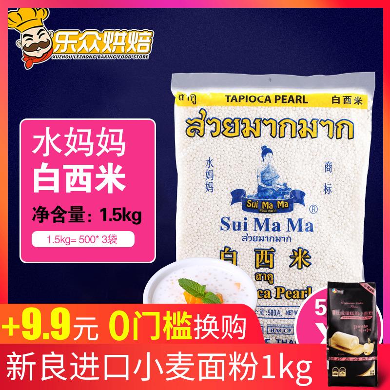 水妈妈小白西米 水果捞配料椰浆西米露 泰国进口套餐原料500g*3袋
