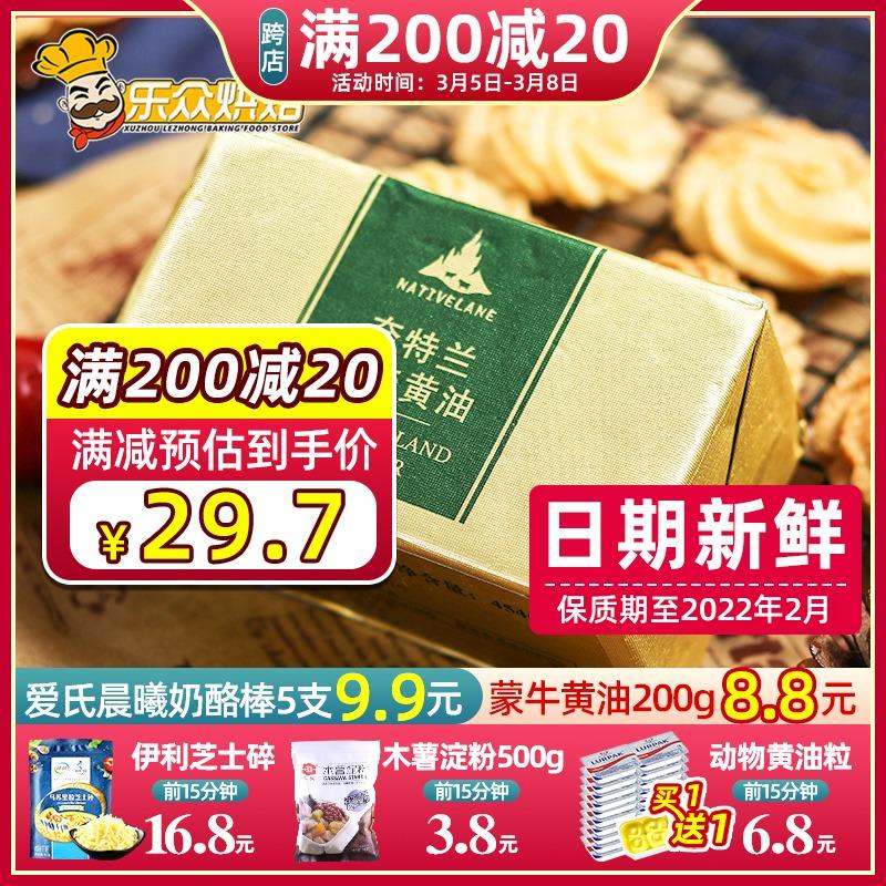 奈特兰黄油烘焙家用材料动物面包煎牛排食用牛油块牛轧糖专用454g33元
