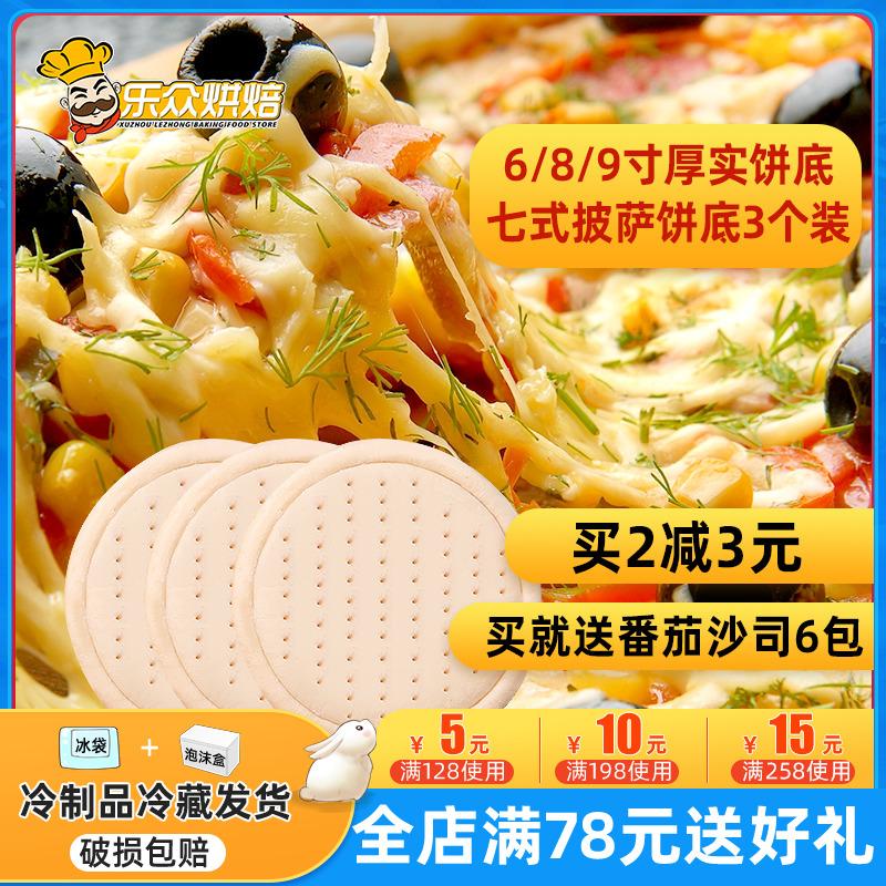 7式披萨饼底材料芝士碎拉丝套餐酱做用的皮薄底饼皮胚半成品比萨