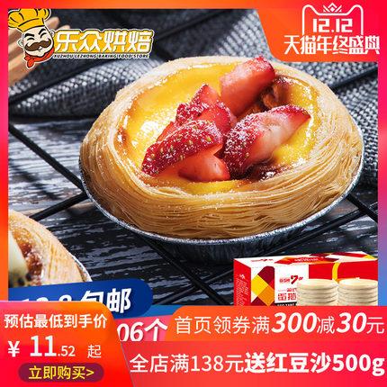 蛋挞皮 套装家用烘焙带锡底 葡式液半成品和做蛋塔壳的材料50个装