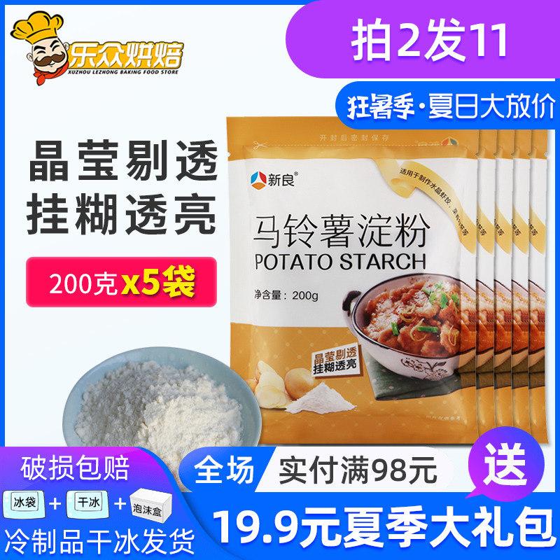 新良马铃薯淀粉200g*5袋 生粉 马铃薯淀粉勾芡土豆粉水晶虾饺原料