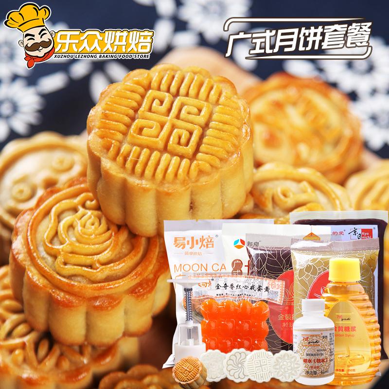 Органические ингредиенты, приготовленные на основе кукурузы в кантонском стиле комплект Луковый пирог diy 枧 水 五 仁 конверсионный пакет для выпечки сиропа