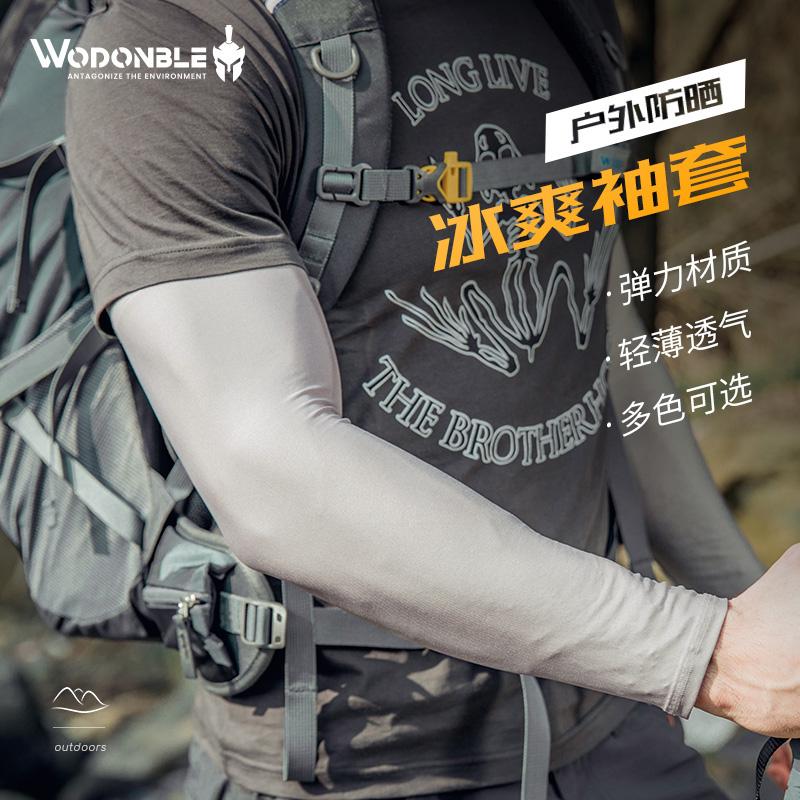 防晒手袖护臂夏季运动健身冰爽袖冰丝袖套男士防晒袖开车手臂套袖