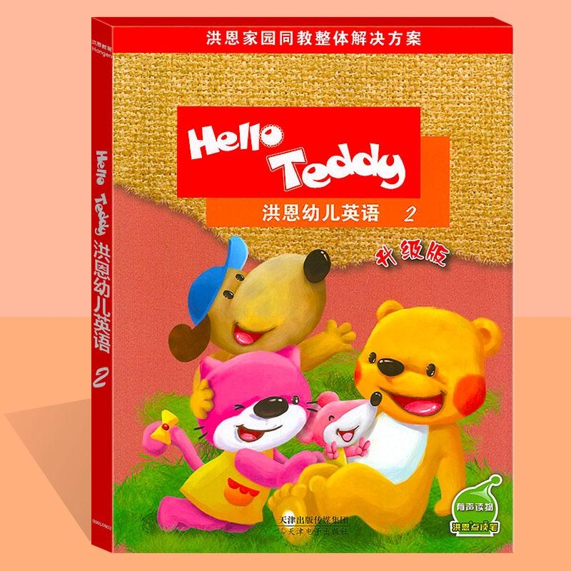 洪恩幼儿英语helloteddy 洪恩幼儿英语教材2升级版可点读附光盘儿童英语视频教学早教英语教材精装版