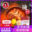 2袋共280g展艺新奥尔良腌料 家用烧烤材料kfc蜜汁烤肉烤鸡翅调料