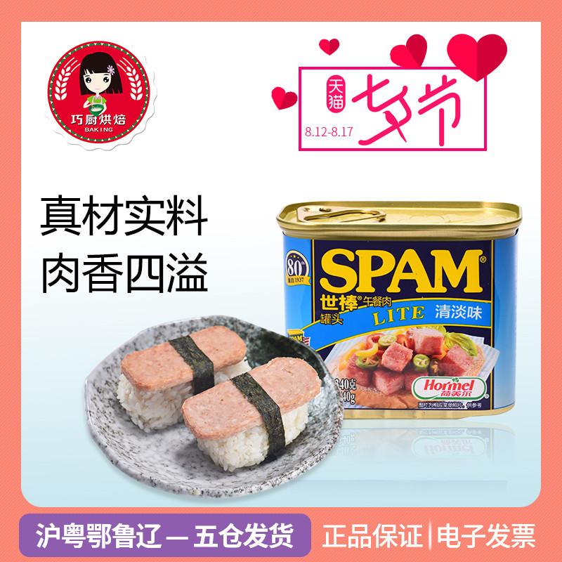 【巧厨烘焙世棒清淡味午餐肉罐头340g】即食三明冶火锅烘焙原料