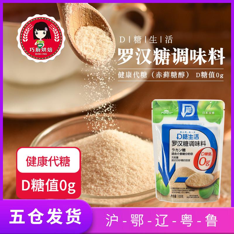 D糖生活罗汉糖100g*2 0卡零热量赤藓糖醇代糖零卡糖甜菊糖木糖醇