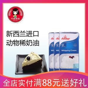 领3元券购买【安佳淡奶油1L*3】新西兰进口动物性奶油家用烘焙蛋挞蛋糕裱花