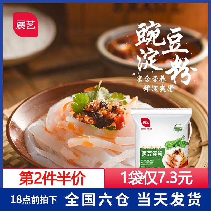 展艺豌豆500g四川特产凉皮专用粉
