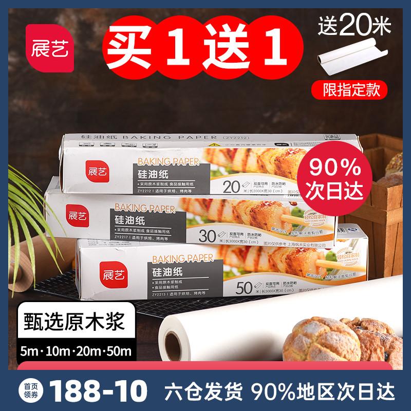 展艺硅油纸烘焙烧烤盘烤肉食物锡纸