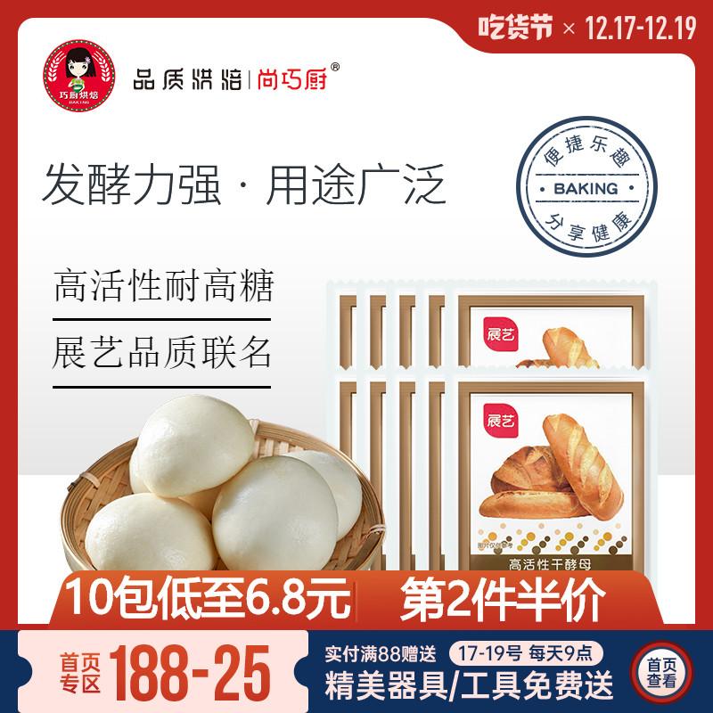 尚巧厨展艺高活性干酵母粉家用耐高糖包子馒头面包烘焙发孝发酵粉