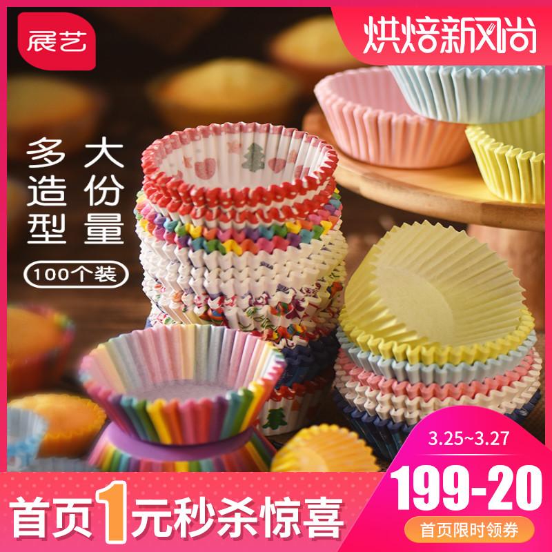 【展艺蛋糕纸托100只】两份起拍 耐高温蛋黄酥雪媚娘圆形烘焙纸杯