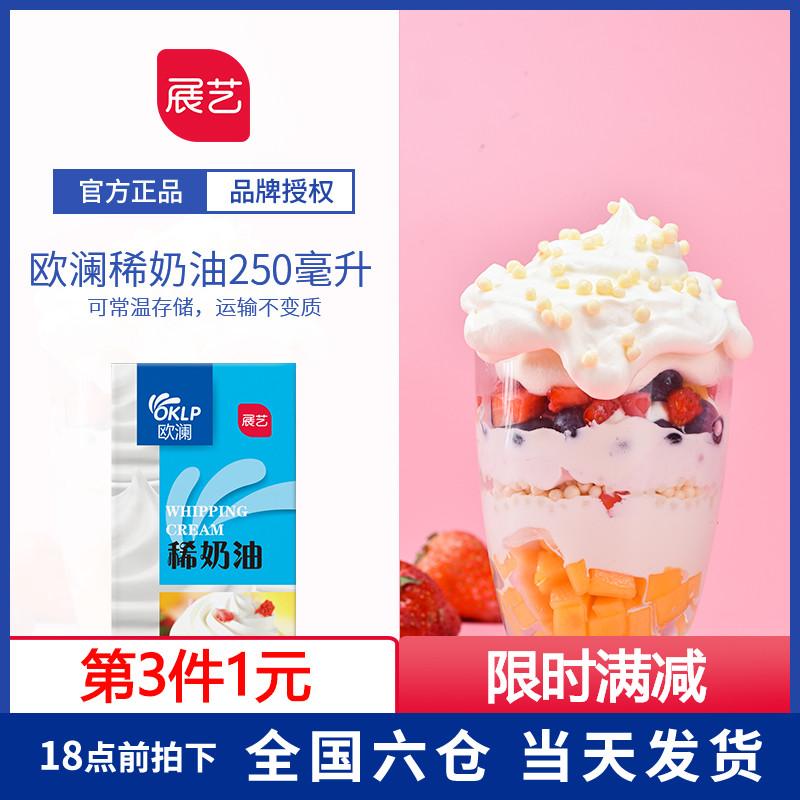 展藝歐瀾動物性淡稀奶油250ml 蛋糕裱花蛋撻液甜品家用烘焙材料