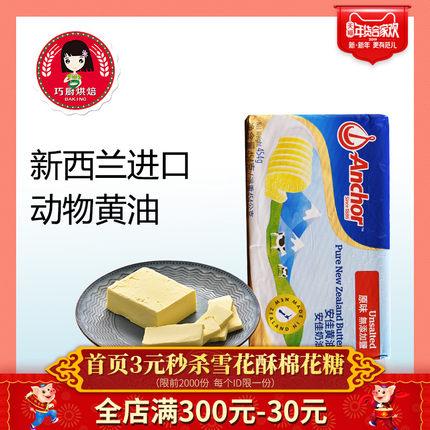 【安佳淡味黄油454g】家用新西兰动物性黄油面包饼干牛轧糖雪花酥
