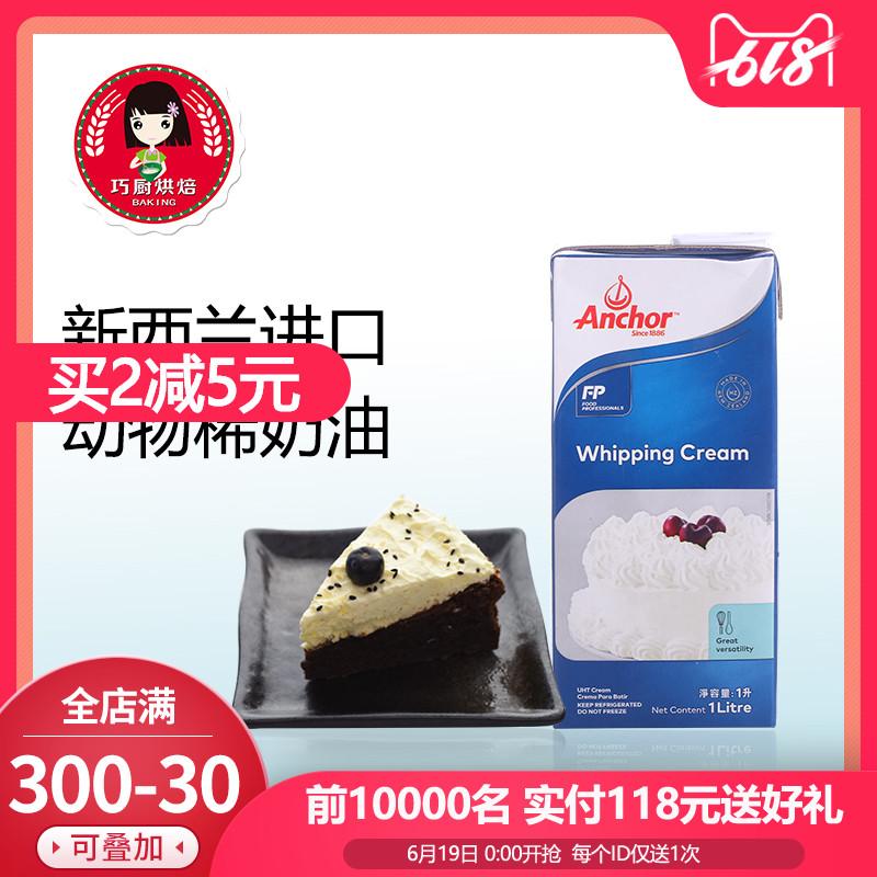 【安佳淡奶油1L】新西兰进口动物性稀奶油蛋糕裱花蛋挞液烘焙原料