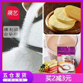 【展艺精制白砂糖400g】幼砂糖蛋糕糖浆细砂糖家用调味品烘焙袋装图片