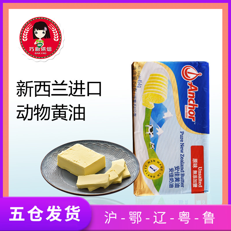 【安佳淡味黄油454g】家用新西兰动物性黄油面包饼干牛轧糖烘焙用(非品牌)