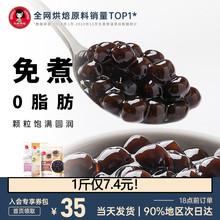 尚巧厨展艺免煮黑珍珠粉圆黑糖奶茶店专用即食椰果自制芋圆材料