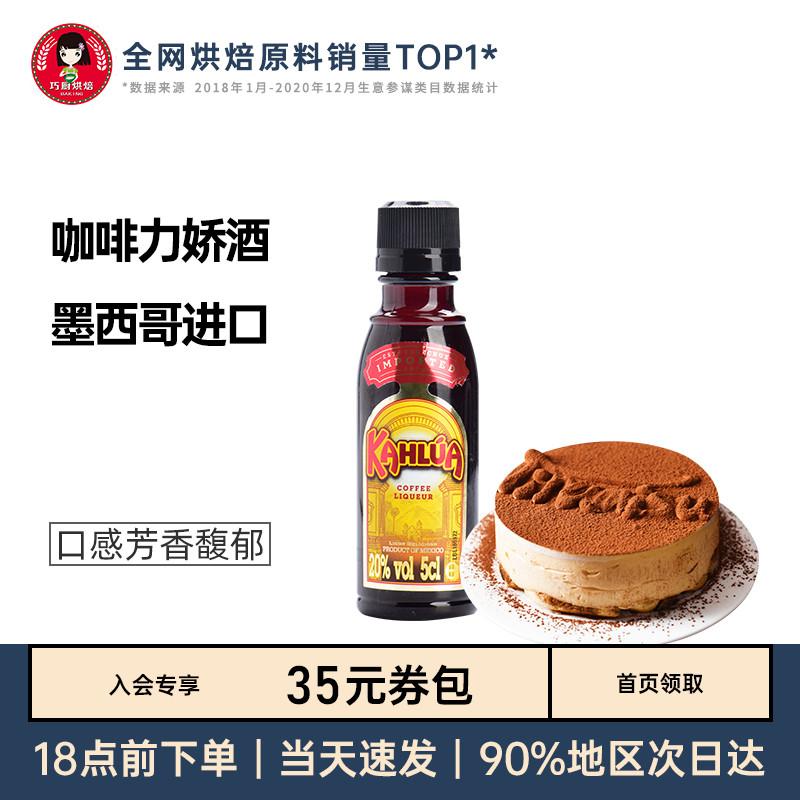 尚巧厨-甘露牌进口咖啡力娇朗姆酒小瓶50g 提拉米苏蛋糕烘焙材料