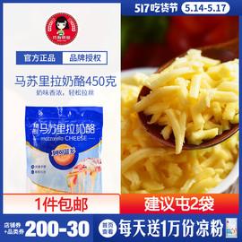 妙可蓝多马苏里拉450g 披萨拉丝奶油芝士片碎条奶酪家用烘焙原料图片