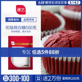 展艺优级绵白糖500g 细白砂糖棉砂糖糖霜蛋糕饼干面包烘焙原料图片