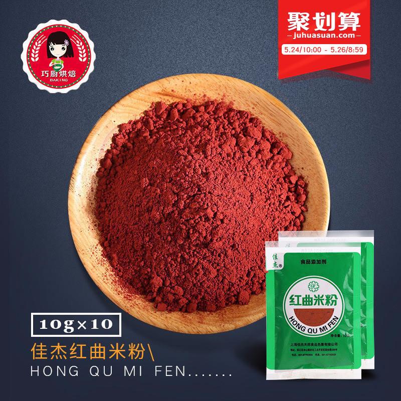 [【巧厨烘焙_佳杰] красный [曲米粉100g/454g】食用色素] красный [曲粉] красный [丝绒蛋糕]