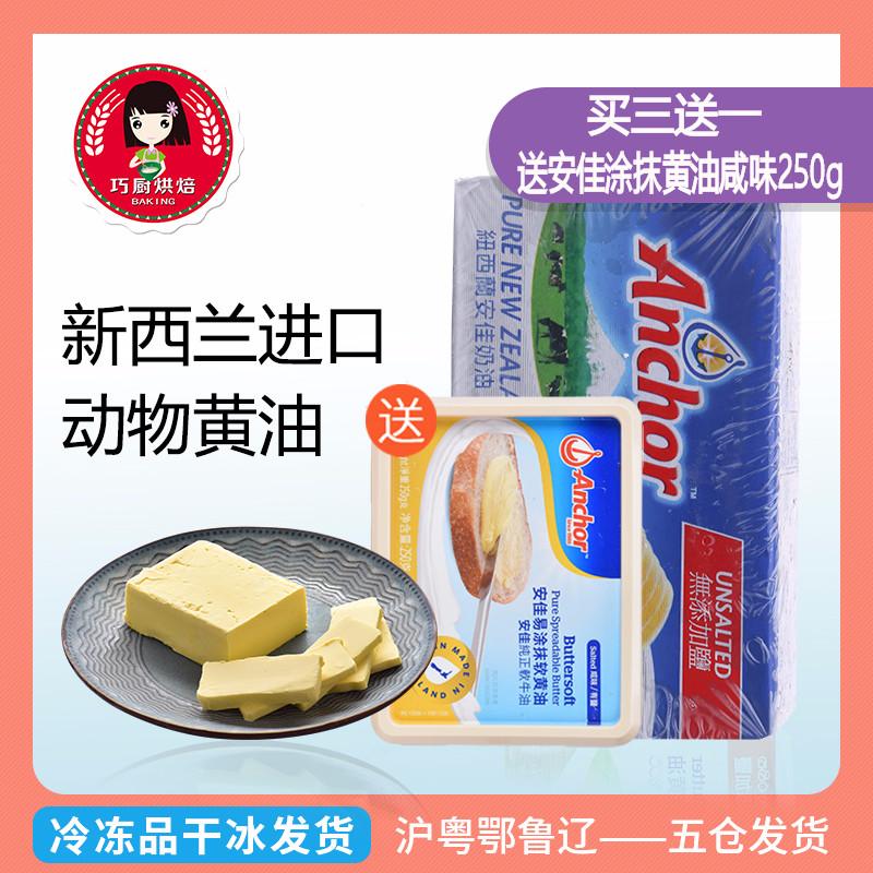 【巧厨烘焙_安佳淡味黄油454g】新西兰动物性黄油 面包饼干原料