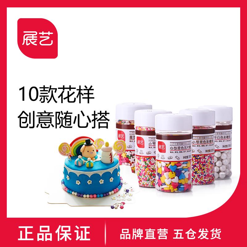 【Qiao кухонная выпечка _ выставка искусства цвет Жемчужный сахар】Сахарные бусы пакет Кремовое кондитерское изделие цвет Сахар