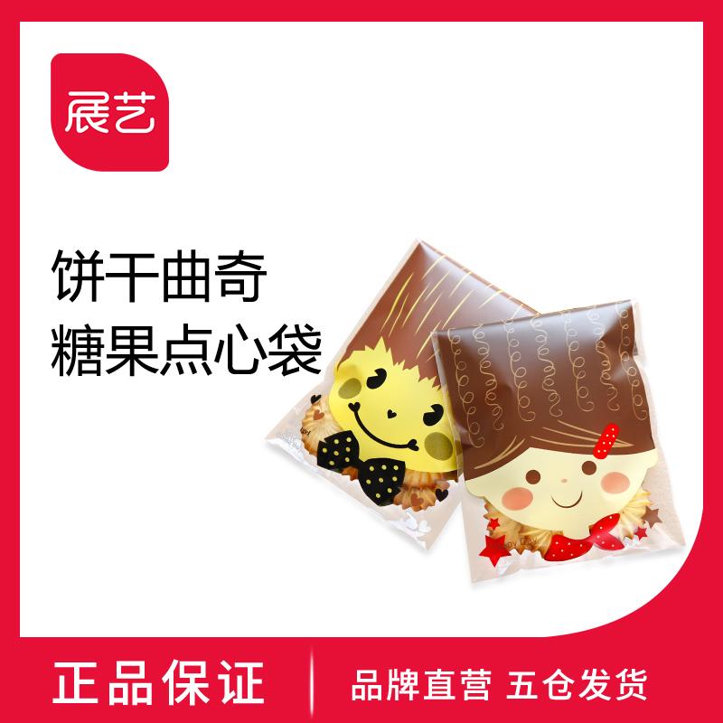 【巧厨烘焙_展艺曲奇饼干袋30/50个】点心袋 牛轧糖雪花酥包装袋