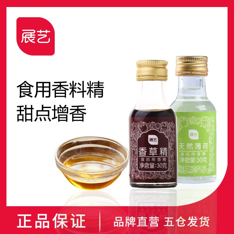 【Qiao кухонная выпечка _ show art съедобный ванильный экстракт 30g】Монетный ванильный порошок