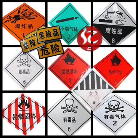 The dangerous goods identification plate of the oil tank truck is marked with highly toxic aluminum plate, non combustible flammable liquid, solid class 5 oxidant