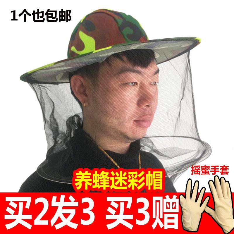 蜜蜂帽子防蜂帽子防蚊帽蜂衣蜂帽蜂衣养蜂防护迷彩蜂帽蜂箱包邮