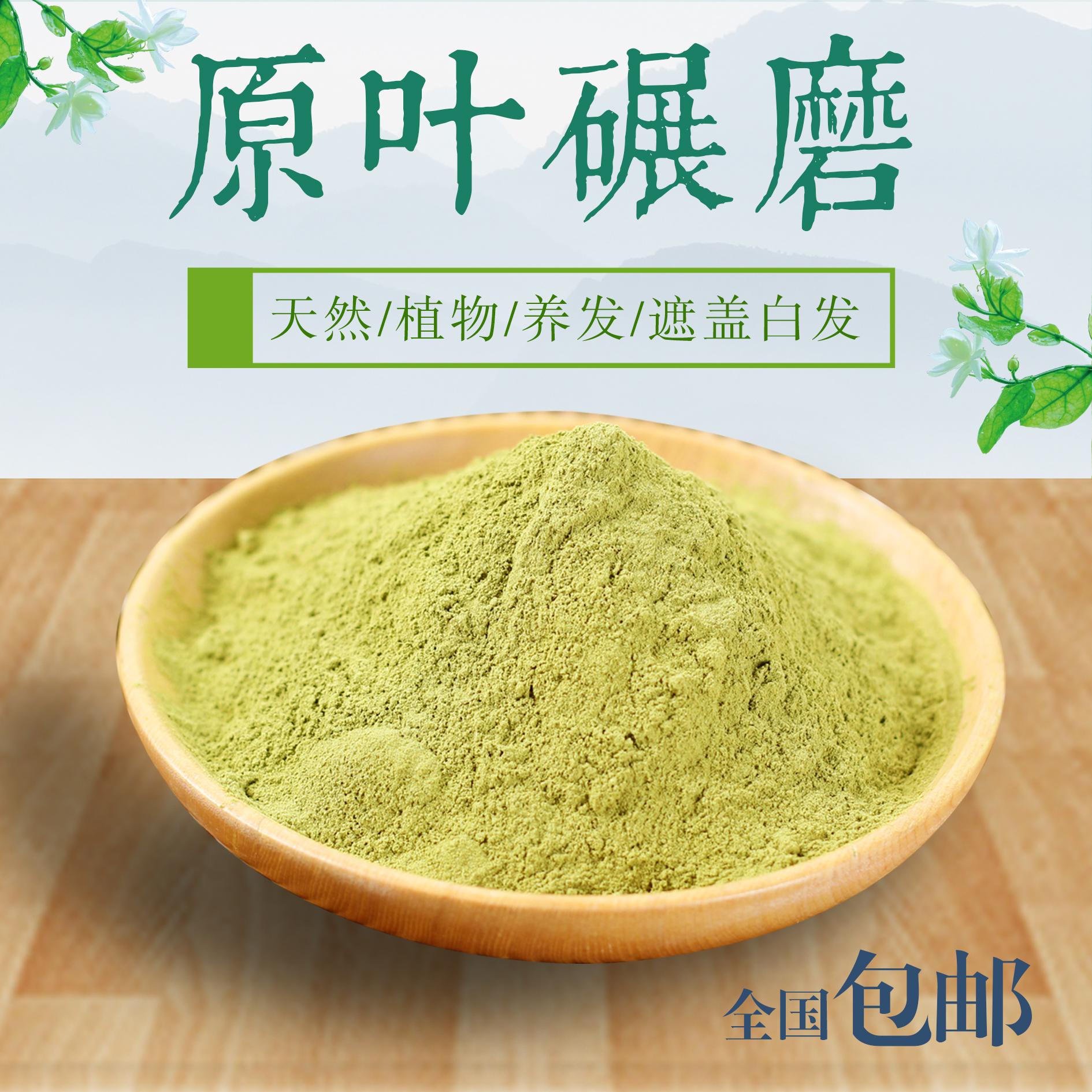 Haina powder imported from India