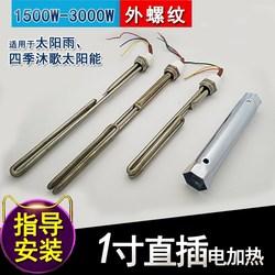 四季沐歌太阳雨辉煌太阳能电加热棒 太阳能热水器电加热管1寸32mm
