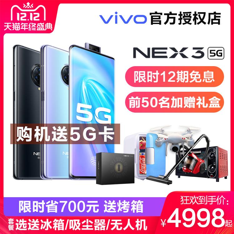 【12期免息+降700元】vivo NEX 3 5G旗舰手机 vivonex35g nex3 5g vivonex5g vivonex nex双屏 x27 vivo新nex